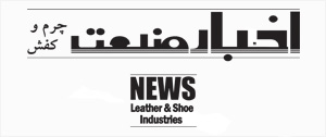 News | Leather & Shoes Industries